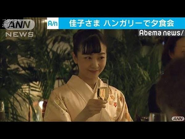 佳子さま ハンガリー国交150周年記念夕食会でお言葉(19/09/22)