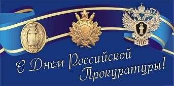Руководители региона поздравили работников прокуратуры с праздником