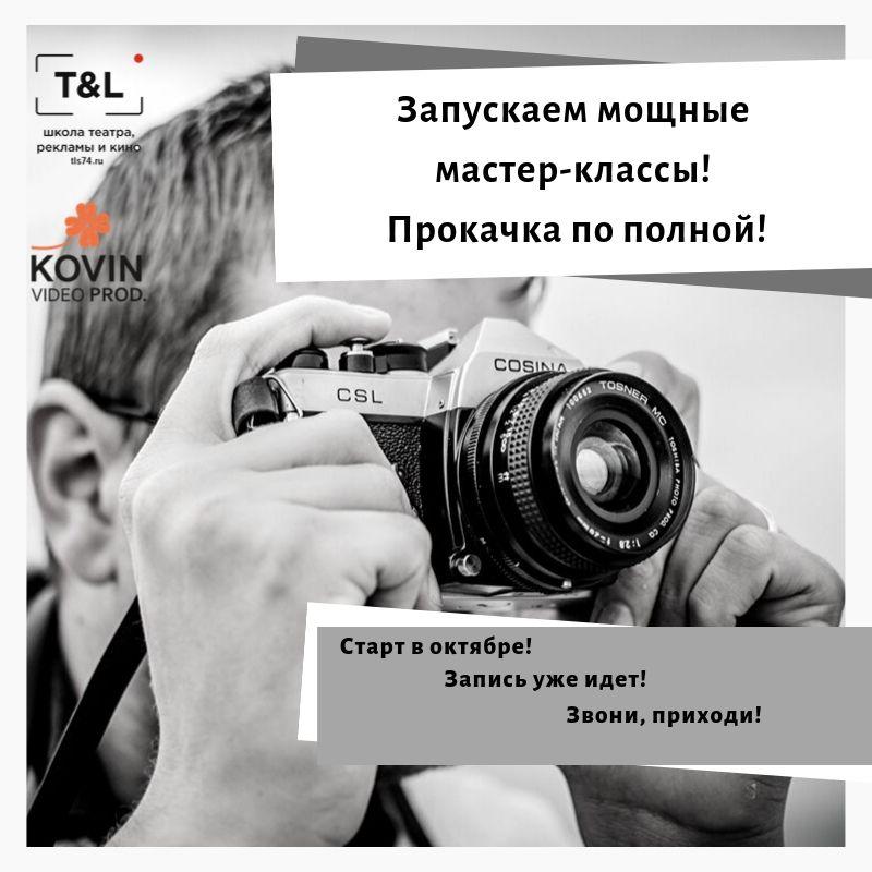 Афиша Челябинск монтаж, операторское дело
