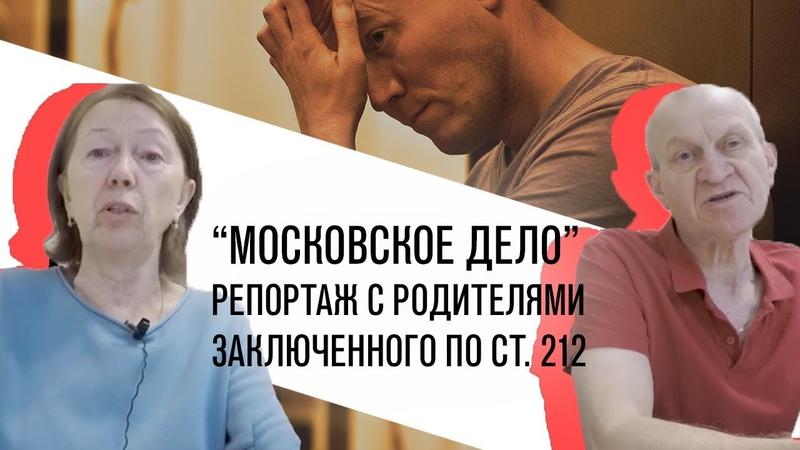 Московское дело Сергея Фомина: Интервью с родителями осуждённого на 8 лет по ст. 212