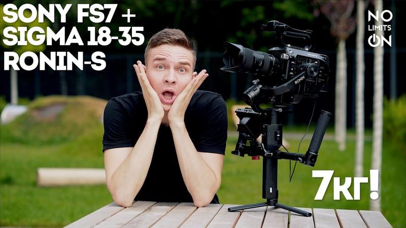 Как балансировать DJI Ronin S c тяжелой камерой и большим объективом