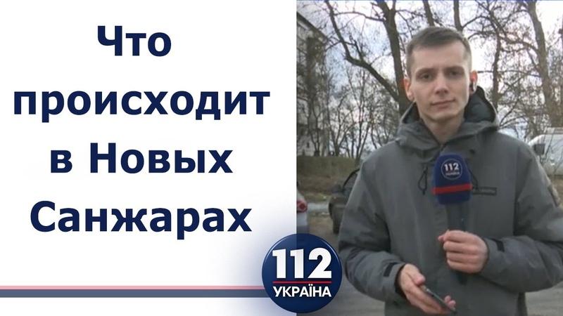 В гуще событий Включение журналиста 112 Украина из Новых Санжар