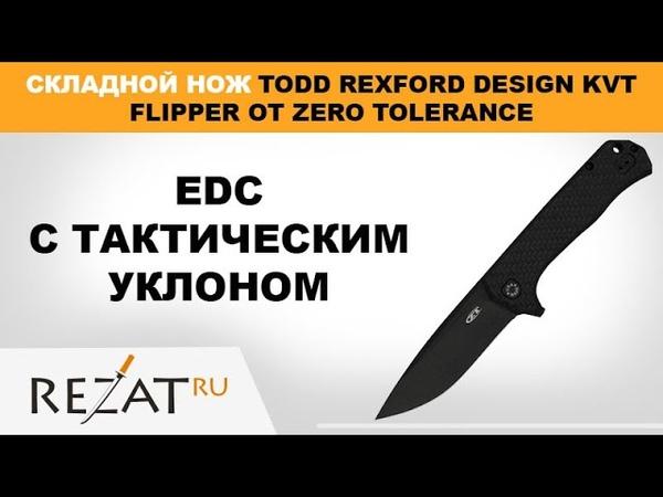 EDC с тактическим уклоном складной нож Todd Rexford Design KVT Flipper Обзор от
