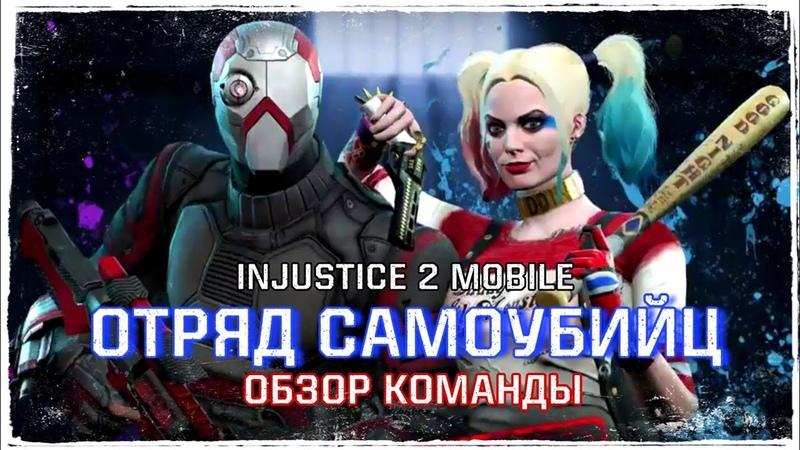 Injustice 2 Mobile Харли Квинн Отряд Самоубийц и Дэдшот Отряд Самоубийц Инджастис 2 Мобайл