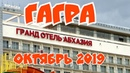 АБХАЗИЯ ГАГРА пляж Гранд Отель Абхазия цены на рынке