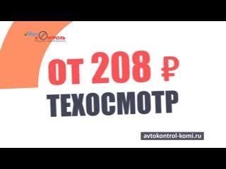 Автоконтроль - техосмотр в Сыктывкаре от 208р и скидка на дубликаты номеров