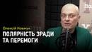 Зрада та перемога. Чому українці емоційно живуть між двох полярностей? Аналізує Олексій Ковжун