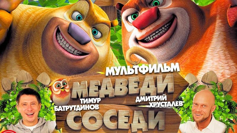 Мультфильм Медведи соседи