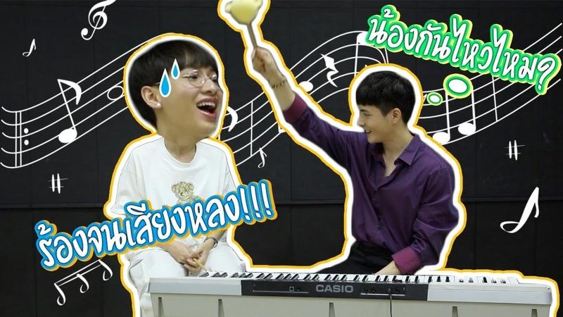กัน อรรถพันธ์ ผู้ซุกซน กับเทคนิคที่ช่วยให้ทุกคนร้องเพลงเพราะ AMP Here HELLO CHECK EP 1