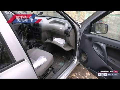 Автомобильные кражи Что пропадает из машин тольяттинцев Патруль Тольятти 27 11 2019
