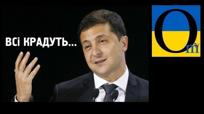 Зеленський плодить корупціонерів і повертає у МОЗ посіпак Януковича