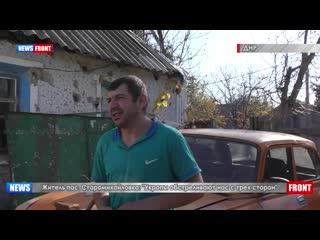 """Житель пос. Старомихайловка: """"Укропы обстреливают нас с трех сторон""""."""