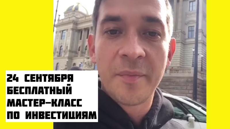 Афанасьев. Прага и финансы