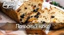Польский кекс - Готовим Вкусно 360!