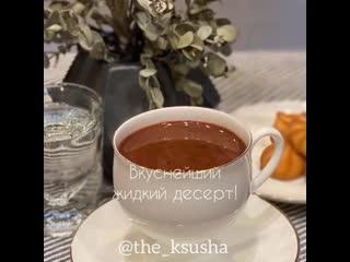 Самый усный горячий шоколад