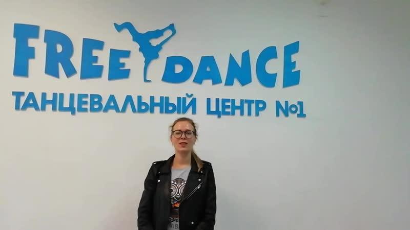 Летний лагерь FREE DANCE отзывы