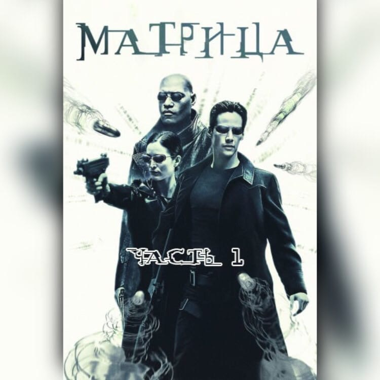 Фильм Матрица 1999
