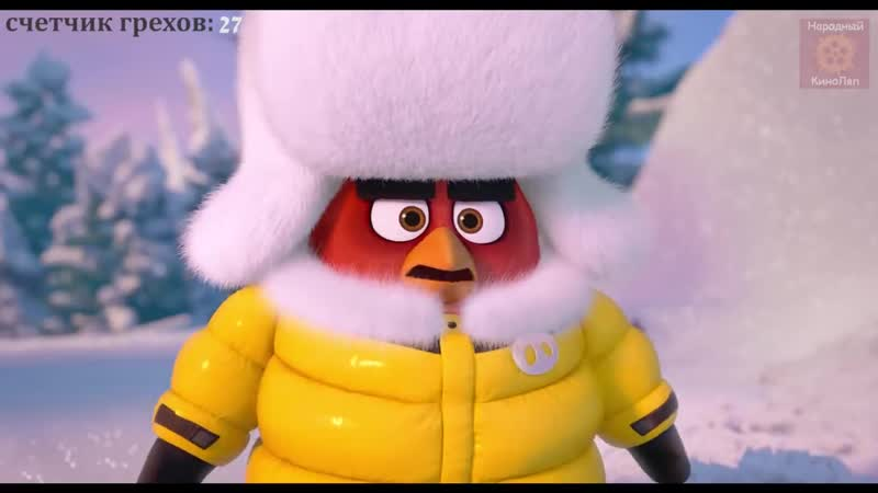 Киноляпы из мультфильма Angry Birds в кино 2