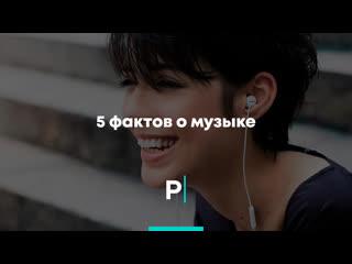 5 фактов о музыке