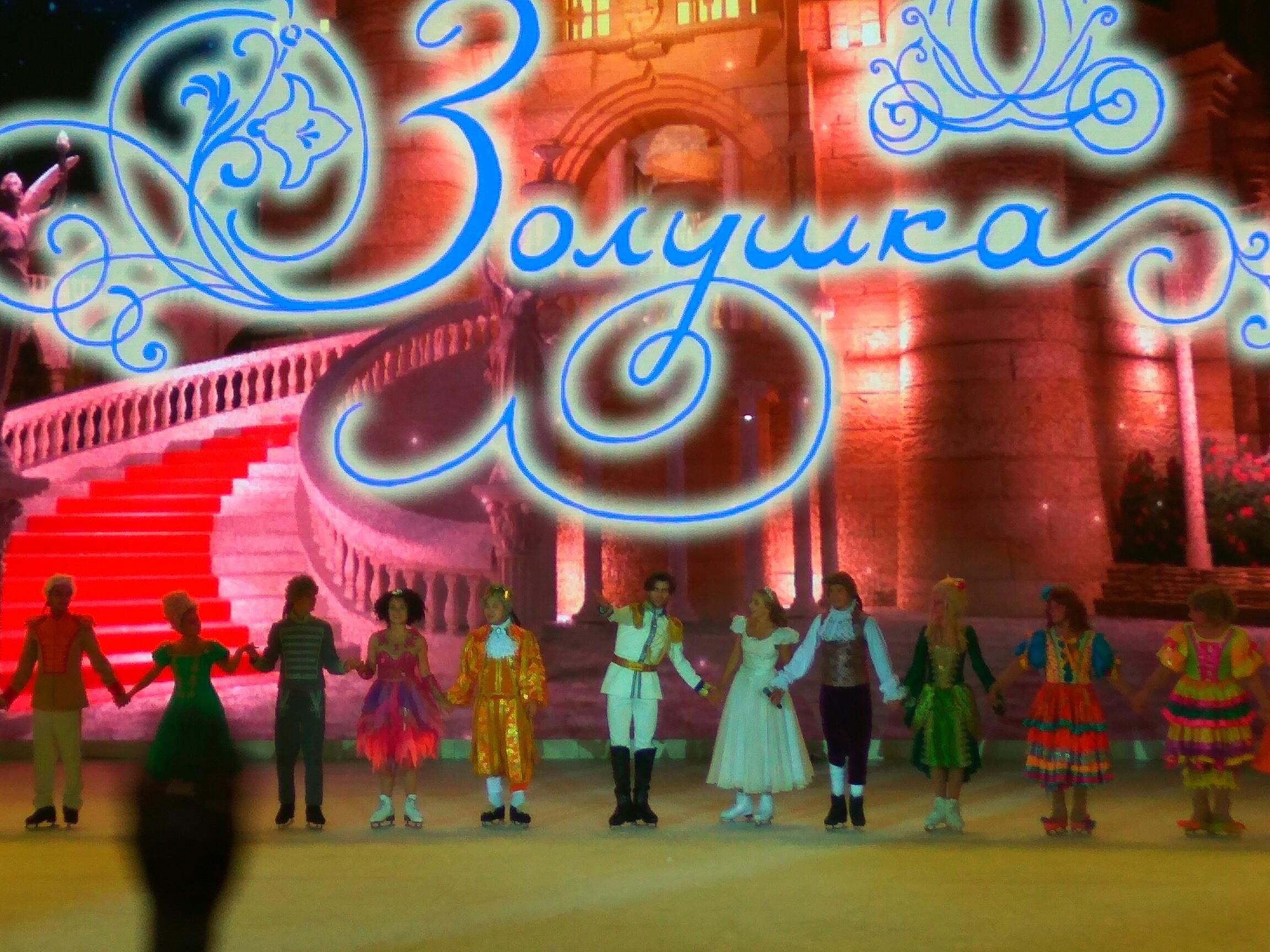 Ледовые шоу-2018-2019 - Страница 9 M781KYeN2b4