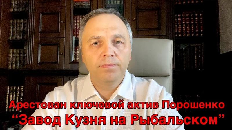 Ключевой актив Петра Порошенко Завод Кузня на Рыбальском арестован по иску нашей команды