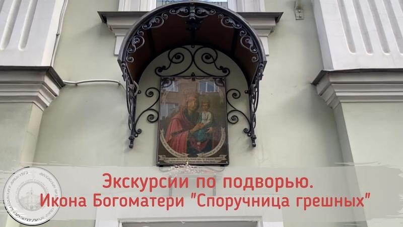 Экскурсии по подворью. Икона Богоматери Споручница грешных