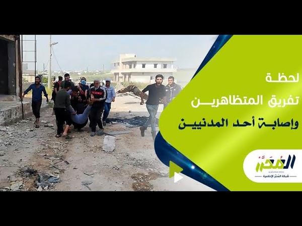 المُحَرَّر ll اللحظات الاولى لتفريق تحرير الشام للمتظاهرين بالرصاص الحي المباشر وإصابة أحد المدنيين