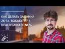 ЕГЭ ПО АНГЛИЙСКОМУ ЯЗЫКУ. Как делать задания 26-31. Вокабуляр : health and fitness