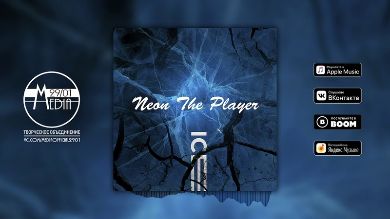 Neon The Player - Ice (Official Lyric Video)