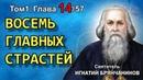 ТОМ 1 ГЛАВА 14 Восемь главных страстей с их подразделениями Святитель Игнатий Брянчанинов