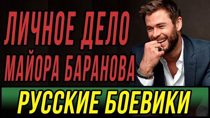 Сборник фильмов про следаков - Личная Жизнь Майора Баранов / Русские боевики 2019 новинки