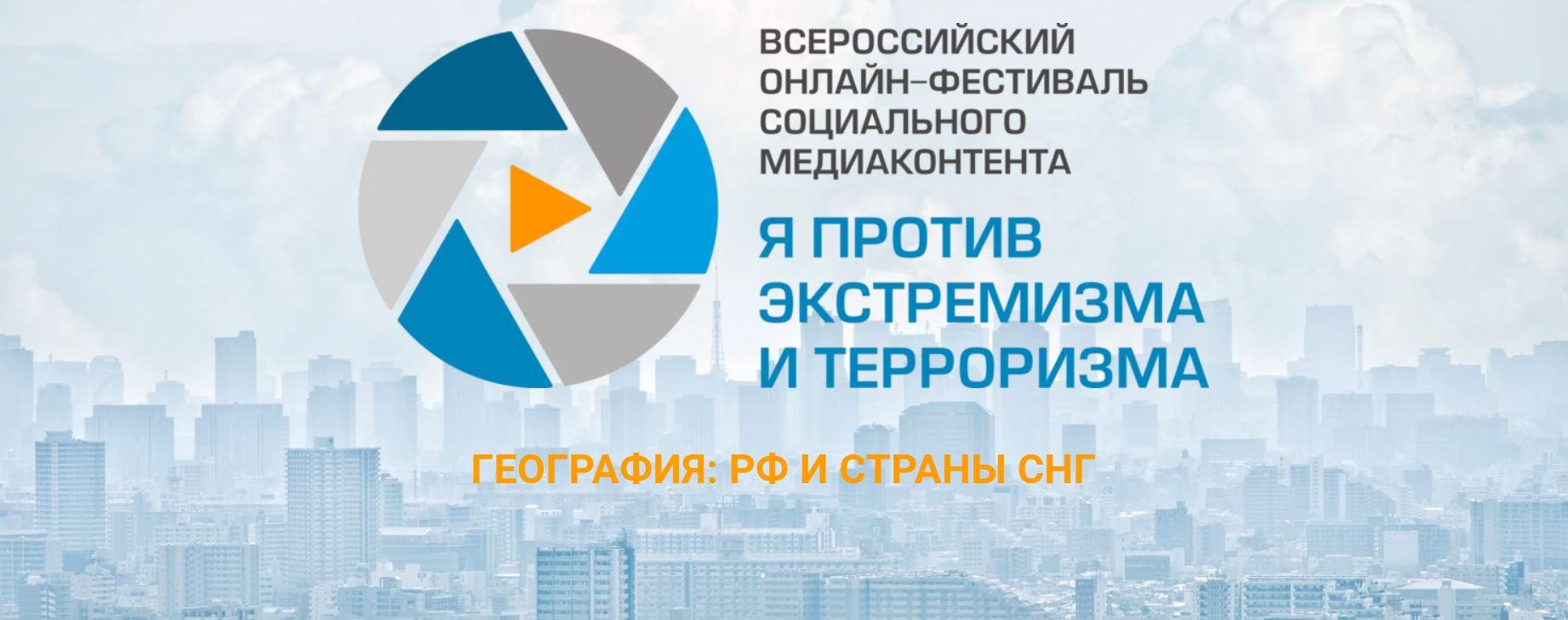 Начинается прием заявок на онлайн-фестиваль «Я против экстремизма и терроризма»