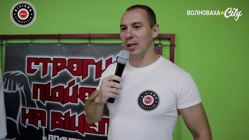 У Волновасі відбулись перші змагання з підйому штанги на біцепс