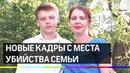 Первые кадры из под Ульяновска где подросток убил семью топором