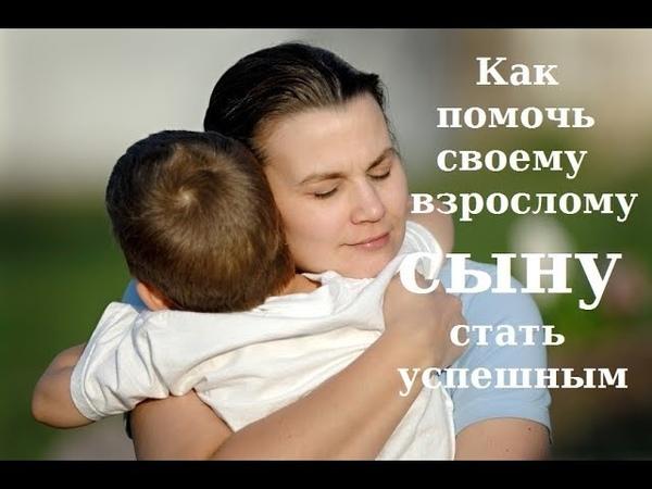 Как помочь взрослому сыну стать успешным? Вебинар для мам.