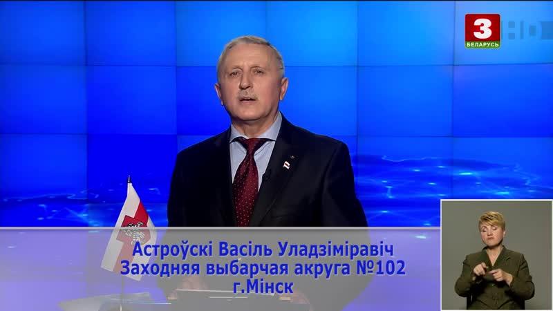 Васіль Астроўскі кандыдат ад БНФ па Заходняй выбарчай акрузе №102
