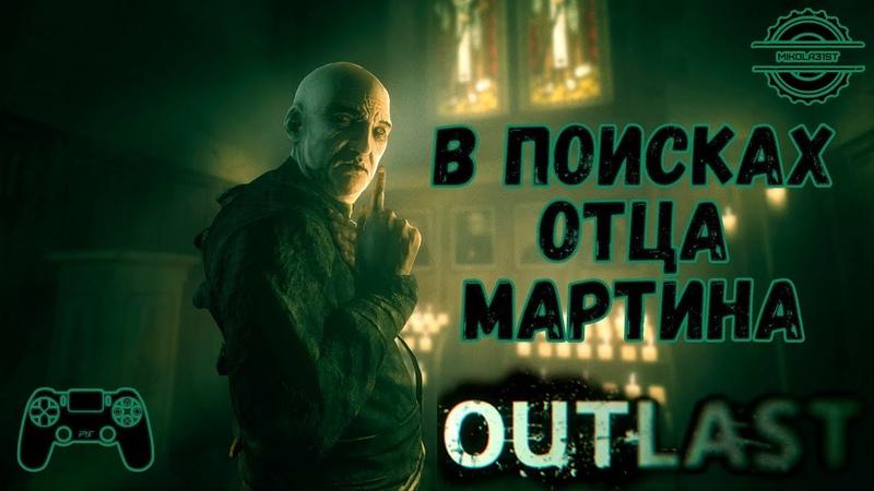 В поисках отца Мартина ➤ Outlast PS4 7