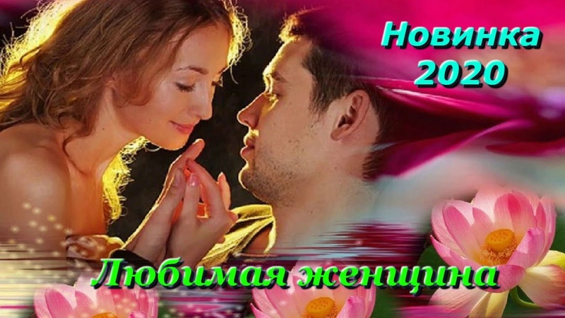 Бесподобная НОВИНКА 2020 New Послушайте Любимая Женщина
