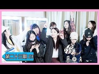 [Show] 181211 Rocket Girls 101 Research Institute Ep. 23  Meiqi & XuanYi