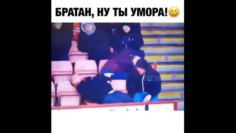 Насмешил стадион