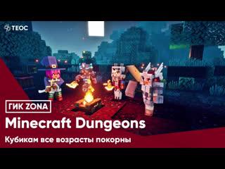Minecraft Dungeons. Кубикам все возрасты покорны