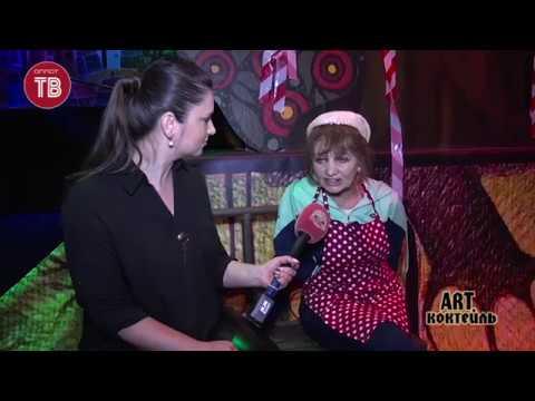 ART Коктейль Выпуск № 169 2 от 23 11 2019 ТЮЗ Вверх тормашками