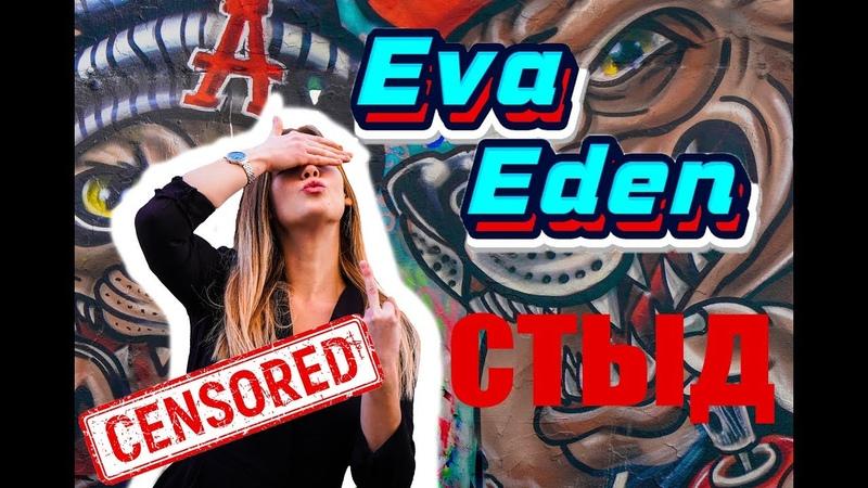Eva Eden СТЫД