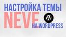 Настройка темы Neve на wordpress, Создание сайта на вордпресс