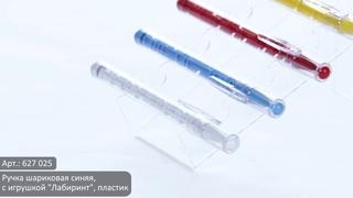 """Видеообзор от ТМ Clipstudio: Ручка шариковая синяя, с игрушкой """"Лабиринт"""", (Арт. 627-025)"""