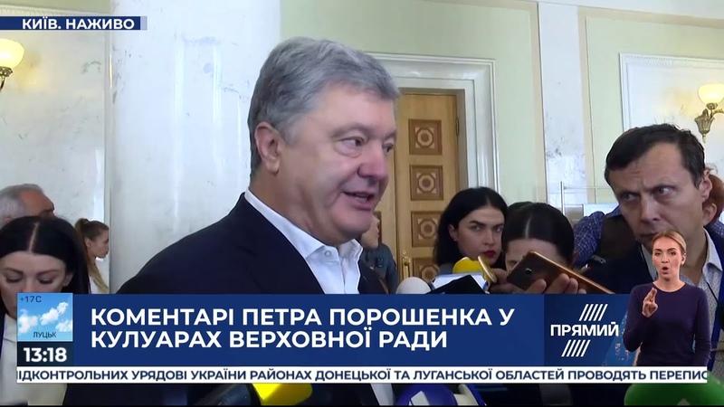 Коментар Петра Порошенка в кулуарах Верховної Ради. 16.10.19.