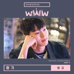 Sam Kim - Scent (Search: WWW OST)