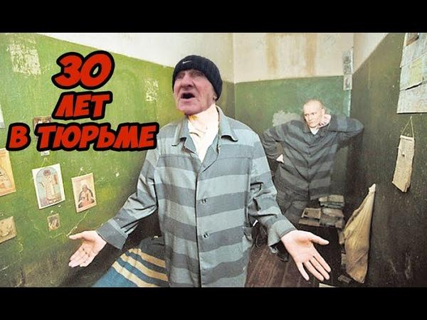 30 ЛЕТ В ТЮРЬМЕ ИСПОВЕДЬ ЗЕКА КРАСНЫЕ И ЧЕРНЫЕ ЗОНЫ