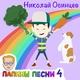 Андрей Очурдяпов - Halloween Wishes (Пожелания на Хэллоуин)
