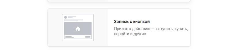 Как создать рекламное объявление ВКонтакте, изображение №5